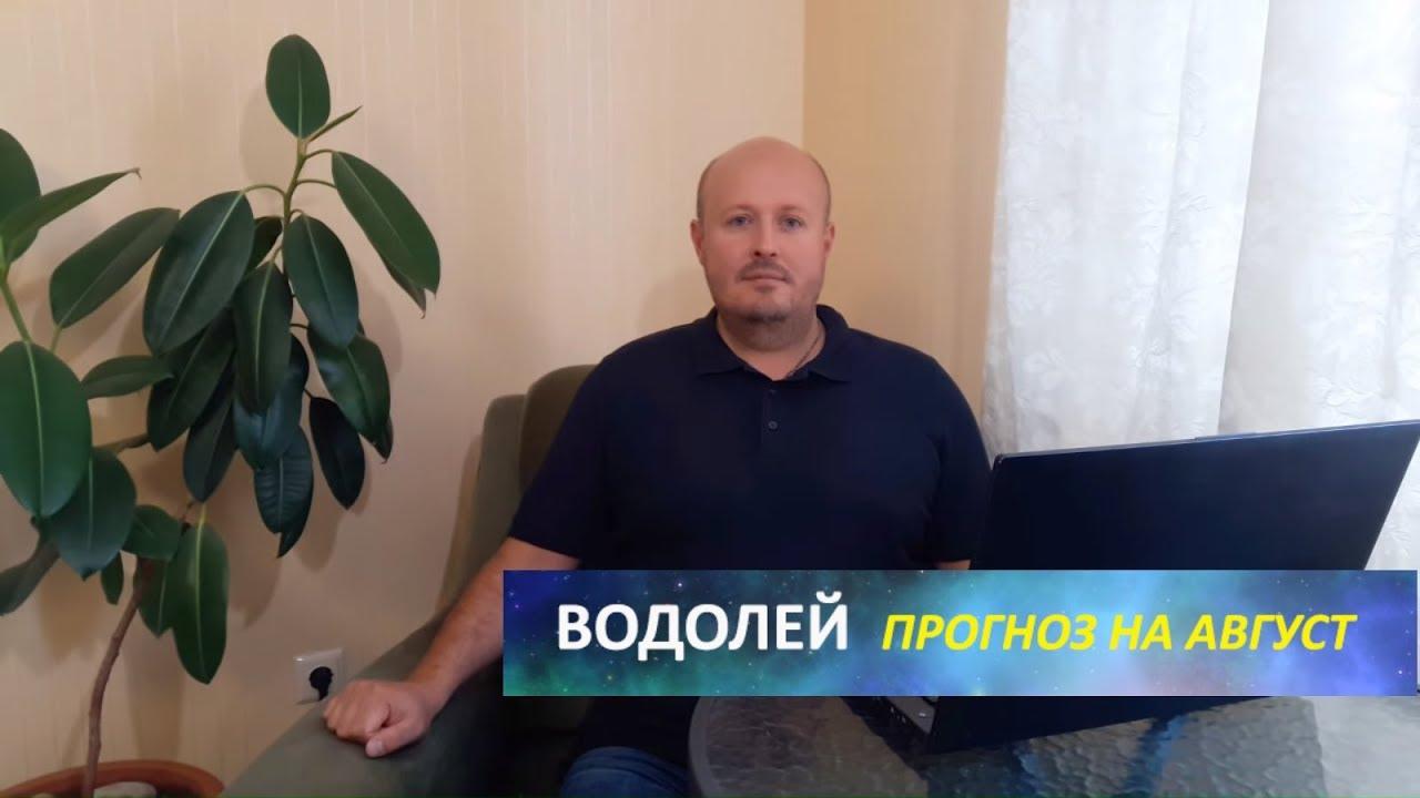 ВОДОЛЕЙ — ГОРОСКОП на АВГУСТ 2018 года от Максима Маярчука