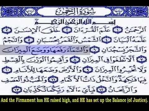 Surah Rahman 1-13 Ayat