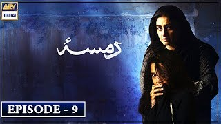 Damsa Episode 9 | 18th December 2019 | ARY Digital Drama