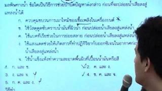 Video PAT3 กรกฎาคม 2553 ข้อ 15 CPN ตึกน้ำ ชลบุรี download MP3, 3GP, MP4, WEBM, AVI, FLV Juli 2018