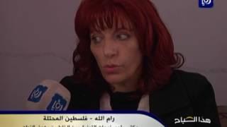 تضارب الآراء حول مكتب يقدم خدمات الزواج للفلسطينيين