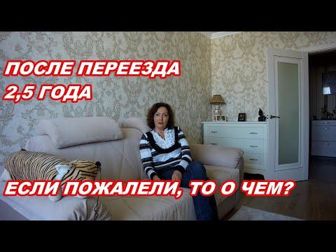 АНАПА 16.11.2019  ПОСЛЕ ПЕРЕЕЗДА - О ЧЕМ ПОЖАЛЕЛИ