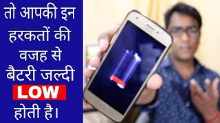 How to Increase Mobile phone Battery Life |Important Tips in Hindi |