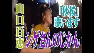 平成のおんなギター流し、おかゆのYouTube TV! 本日の歌は安西マリア、...