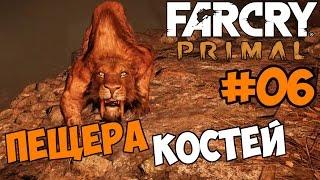 Far Cry Primal прохождение на русском Пещера Костей часть 06 обзор игры(Far Cry Primal прохождение на русском Пещера Костей часть 06 обзор игры Собирательница Сейла отправила нас осмотр..., 2016-03-08T04:00:00.000Z)