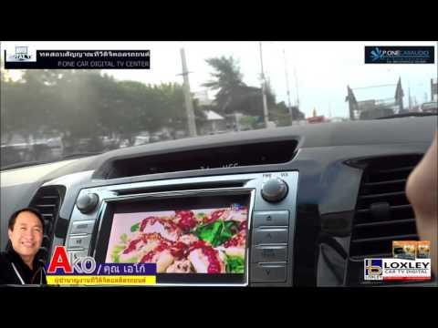 ทีวีดิจิตอลรถยนต์ชัดนครราชสีมา ปากช่อง ฟาร์มโชคชัย สระบุรี BEST CAR DIGITAL TV LOXLEY BY P.ONE