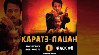 КАРАТЭ ПАЦАН фильм МУЗЫКА OST #8 James Horner Han's Kung Fu Джеки Чан Джейден Смит