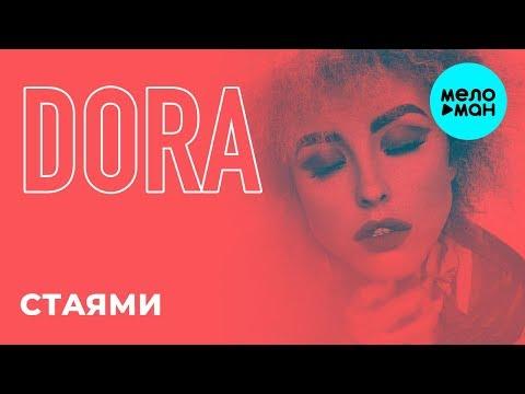DORA  - Стаями (Single 2019)