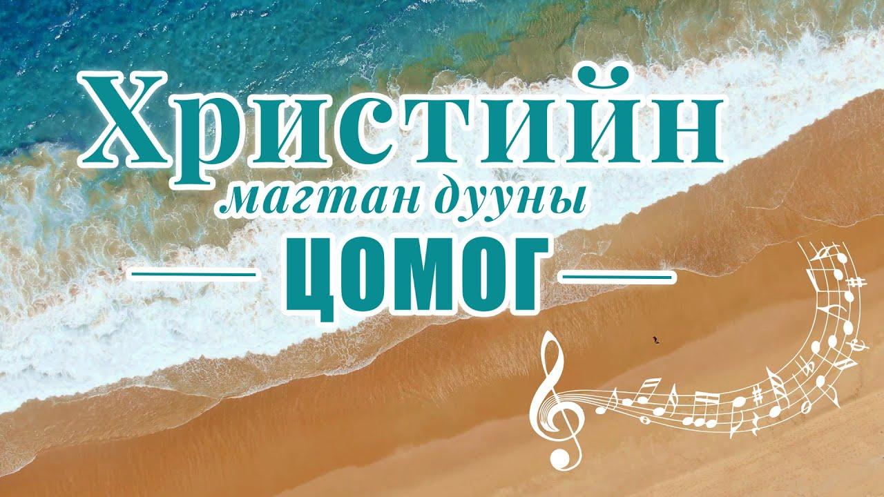 Христийн магтан дууны цомог 2020