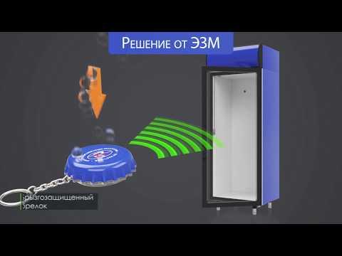 """Замки """"ЭЗМ"""" для торговых холодильников"""