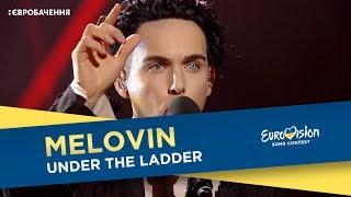 MELOVIN - Under The Ladder. Другий півфінал. Національний відбір на Євробачення-2018