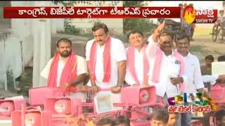 TRS Tagetes Congress andamp; BJP in Huzurnagar Bypolls || బీజేపీ , కాంగ్రెస్ లను టార్గెట్ చేసిన టీఆర్ఎస్