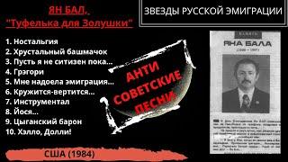 """Ян Бал (Ян Балясный), альбом """"Туфелька для Золушки"""", США, 1984. Антисоветские песни эмигрантов."""
