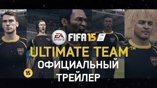 FIFA 15 ULTIMATE TEAM™ - Официальный трейлер