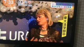 めざましテレビ「永島優美のトガってますね!」2017年7月14日放...