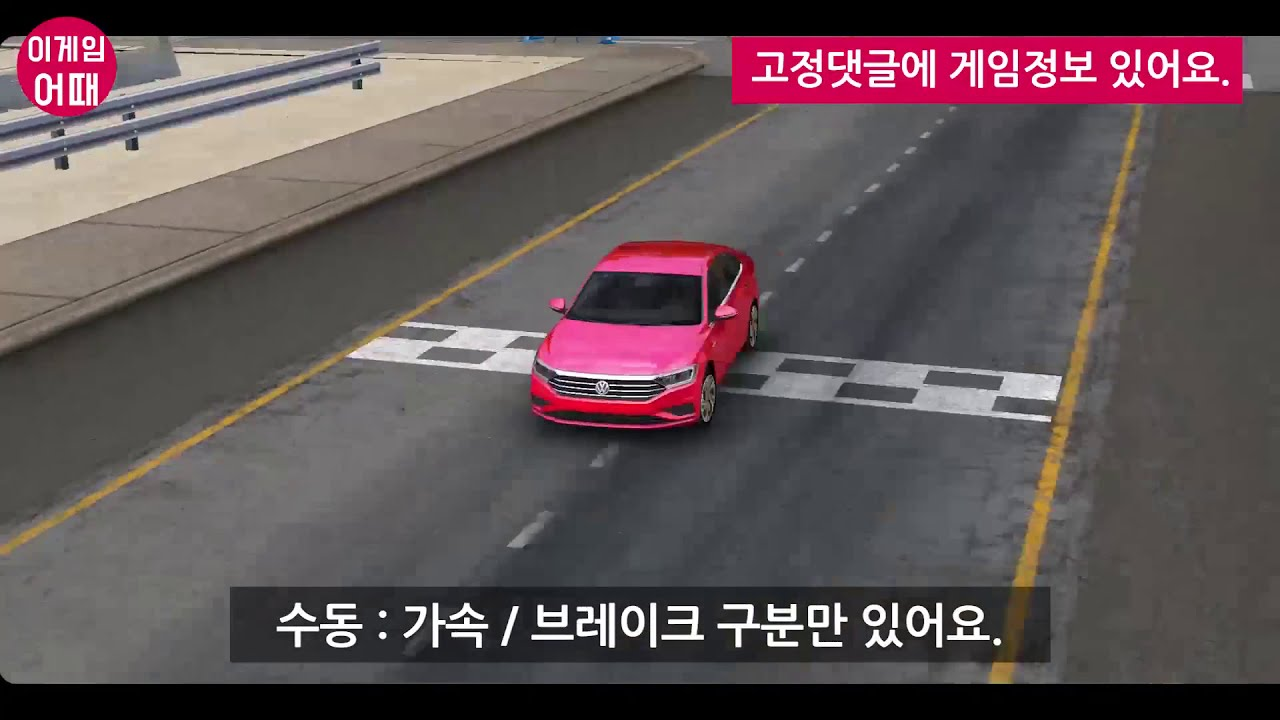 overdrive city(오버드라이브 시티) android, ios gameplay madmovie by gameloft | 정보는 댓글에 있어요😍