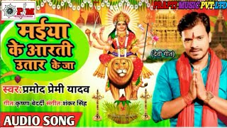 New pramod premi ka bhakti gana 2019 video mp3 devi geet bhojpuri song