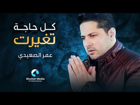 كل حاجة تغيرت - عمر الصعيدي (فيديو حصري) Kol Haga Tghayyart - Omar AlSaidie thumbnail