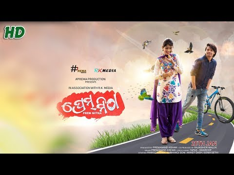 Prem Mitha PROMO VIDEO (Premanand Kishan) New Sambalpuri Music Video L RKMedia