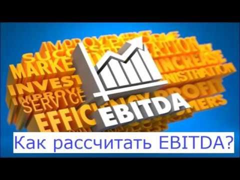Как рассчитать EBITDA