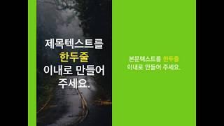 동영상제작 타입8