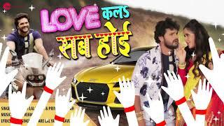Love kal Shaam Hui song new