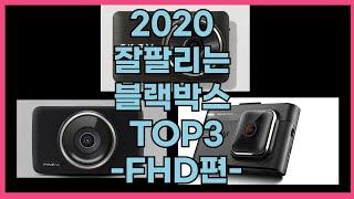 2020 잘팔리는 블랙박스 TOP3 -FHD편-