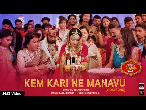 Kem Kari Ne Manavu (Vidai Song) by Kirtidan Gadhvi | Gujarati Wedding in Goa | Samir Mana