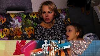 Излечить любовью. Мужское / Женское. Выпуск от 17.05.2019