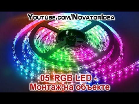 видео: Монтаж светодиодной rgb led ленты на объекте