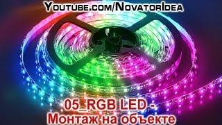 Монтаж светодиодной RGB LED ленты на объекте(