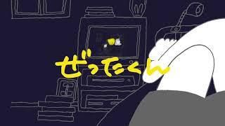 ぜったくん「Midnight Call feat.kojikoji」teaser