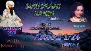 Sukhmani sahib in sindhi - Bhagwanti Nawani Astpadi 1-24