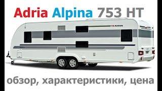 Прицеп дача Adria Alpina 753 HT. Обзор интерьера, цена, характеристики. Автодом в России.