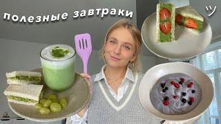полезные и эстетичные идеи для завтрака // простые рецепты