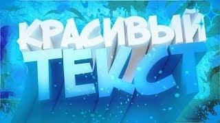 КАК ЛЕГКО СДЕЛАТЬ КРУТОЙ И НЕОБЫЧНЫЙ 3D ТЕКСТ В CINEMA 4D!   Туториал