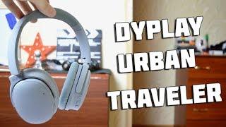 Обзор Dyplay ANC Urban Traveler Наушники с активным шумоподавлением +КОНКУРС БЕЗ РЕПОСТОВ