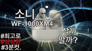 소니 WF-1000XM…