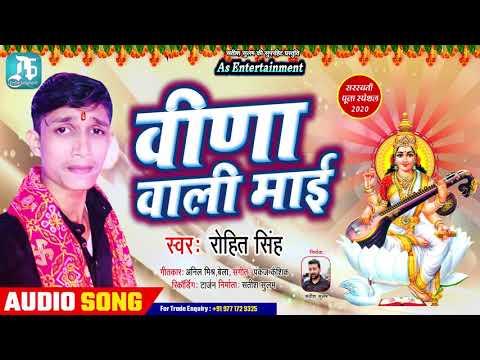 #rohit-singh-#sarswati-puja-song-2020-#veena-wali-mai-वीणा-वाली-माई-#bhojpuri-song