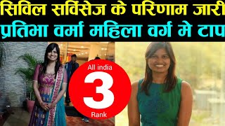 UPSC Result 2019 : प्रतिभा वर्मा देश तीसरी रैंक व महिला वर्ग टापर || Pratibha Verma 3rd Rank UPSC