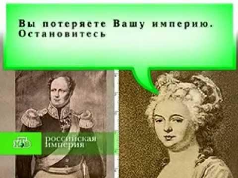 Российская империя. Александр I. Часть 1