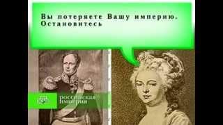 видео Александр I