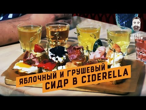 Сидрерия Ciderella: яблочный и грушевый сидр с PubsMoscow 18+