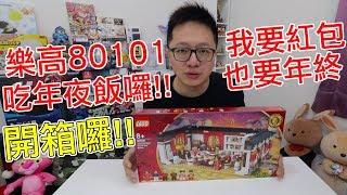【開箱趣】年夜飯來囉!! 樂高 80101開箱 LEGO 80101〈羅卡Rocca〉