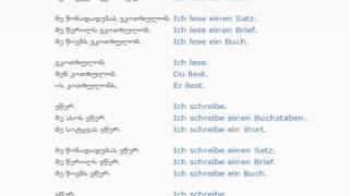 გერმანულის გაკვეთილი 6 (კითხვა და წერა)/German Lesson 6/Немецкий язык Урок 6