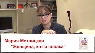 Мария Метлицкая «Женщины, кот и собака». Авторский отзыв, рецензия на книгу от Ларисы Райт.