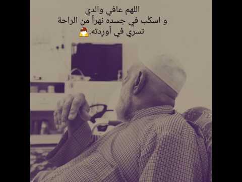 الله يشفيك يا ابوي والد الشهيد علي حسن الشحي Youtube