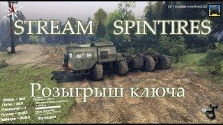 Розыгрыш ключа SPINTIRES vk.com/spin_tires_ru