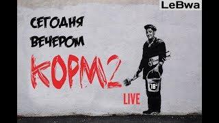 КOPM2. ВТОРОЙ ДЕНЬ ИВЕНТА - РАЗВЕДКА. 18 серия. 6 сезон