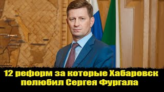 Вот почему за ФУРГАЛА встал весь ХАБАРОВСКИЙ КРАЙ! За что Хабаровск полюбил Сергея Фургала?